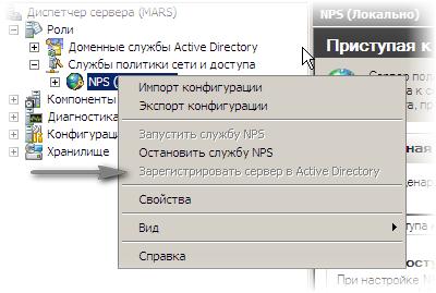 Mikrotik (vpn server) + Windows server 2008r2 (ad, radius server