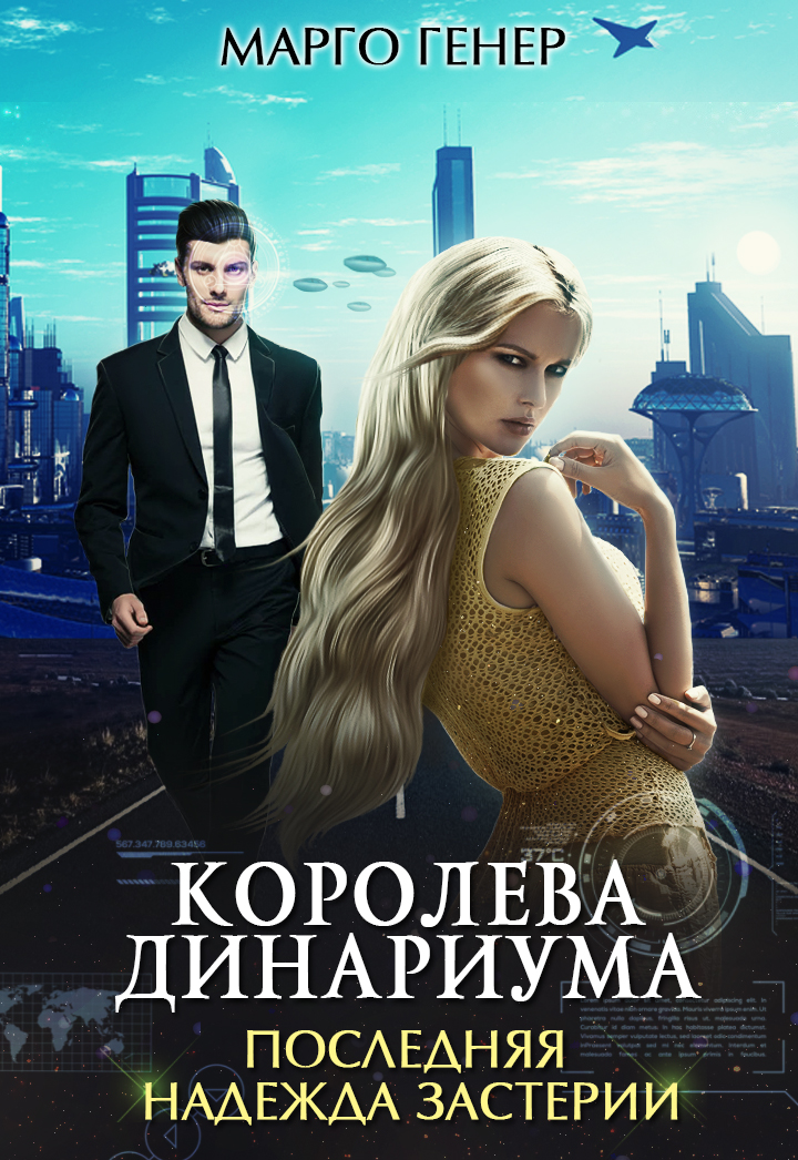 https://litnet.com/ru/book/koroleva-dinariuma-poslednyaya-nadezhda-zasterii-b136704