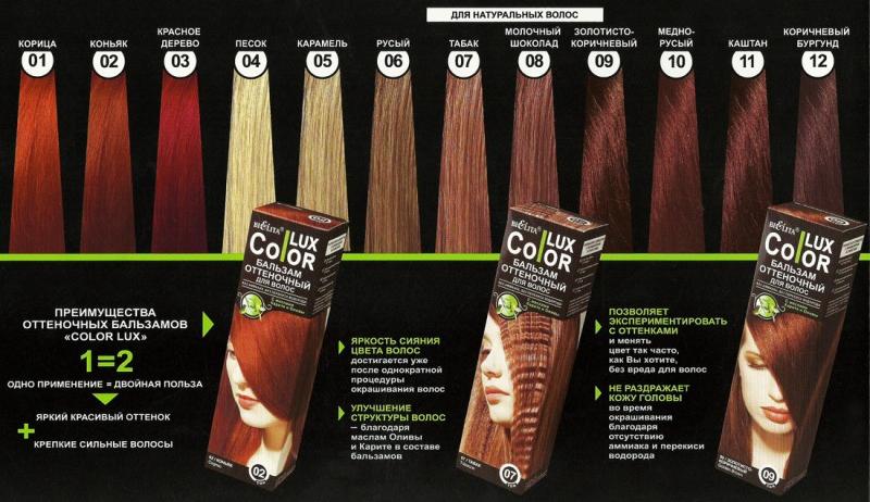 Серия красок из Белоруссии Color LUX гарантирует прекрасный цвет волос