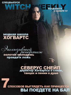 """Специальный выпуск журнала """"Ведьмополитен""""!"""