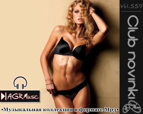 VA - ������� ������� Vol.559 (2014) MP3