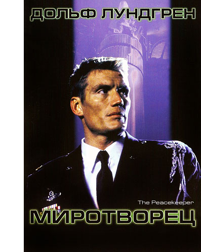 Миротворец / The Peacekeeper (1997) DVDRip | MVO
