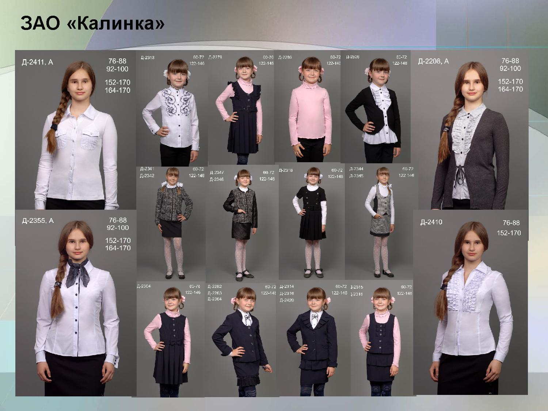 О деловом стиле одежды