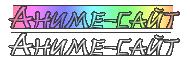 Аниме Сайт