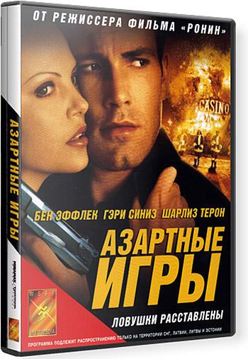 Азартные игры / Reindeer Games (2000) BDRip-AVC