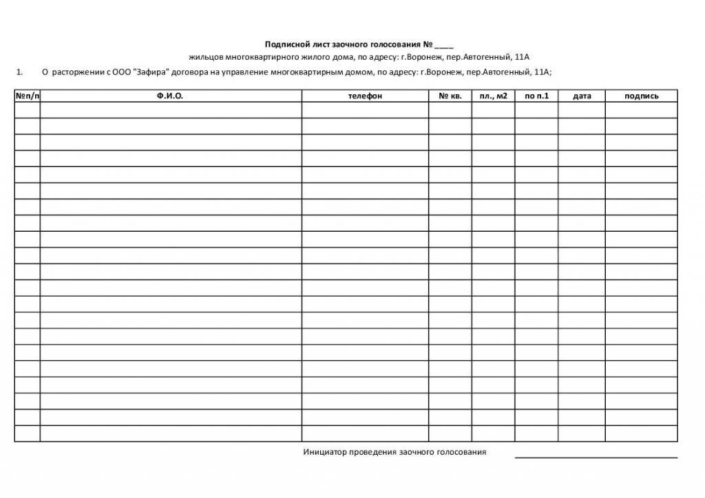 Устав домового комитета  Oprosnyjj-list2