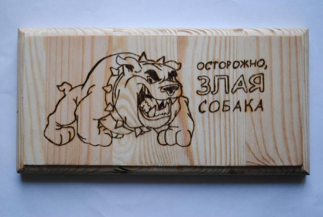 http://www.imageup.ru/img279/1331612/sobaka.jpg