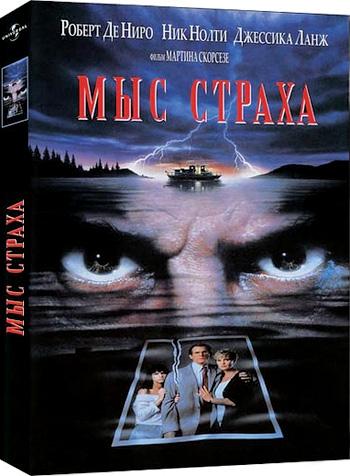 Мыс страха / Cape Fear (1991) BDRip-AVC| D, P, P2, A