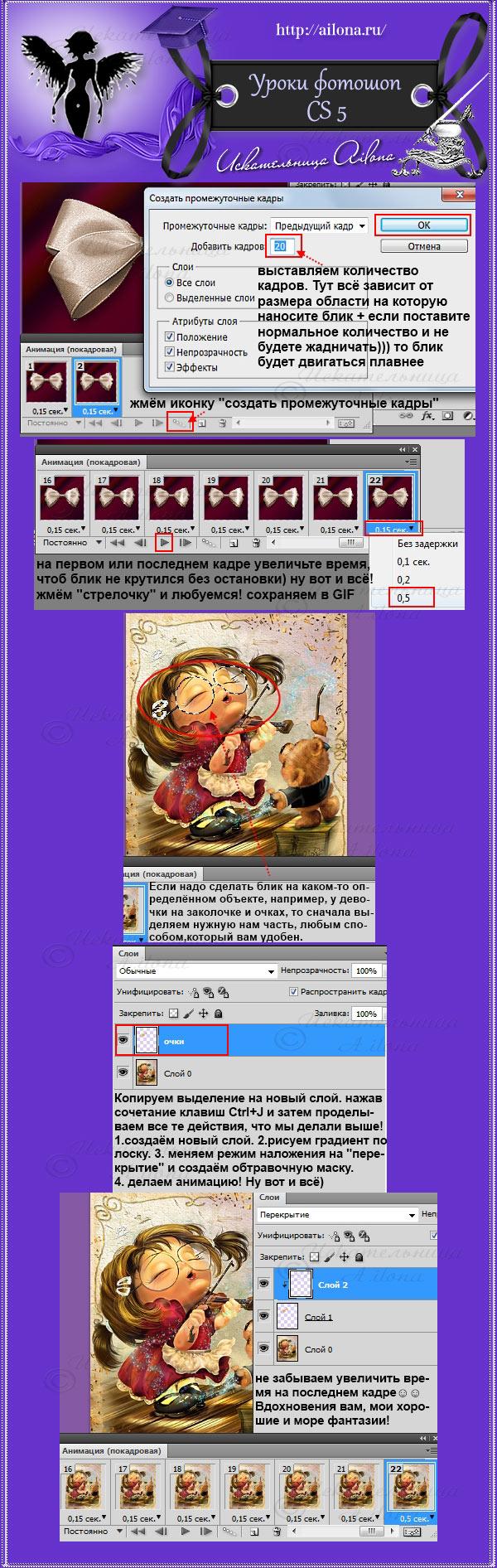 Уроки фотошоп от Искательницы Ailona, скользящий блик в фотошоп