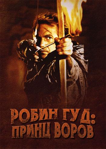 ����� ���: ����� ����� / Robin Hood: Prince of Thieves (1991) BDRip-AVC | DUB | MVO | AVO | VO | ����������� ������