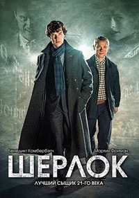 Шерлок (4 сезон: 0 ряд изо 0) / Sherlock / 0017 / ДБ (Первый ...