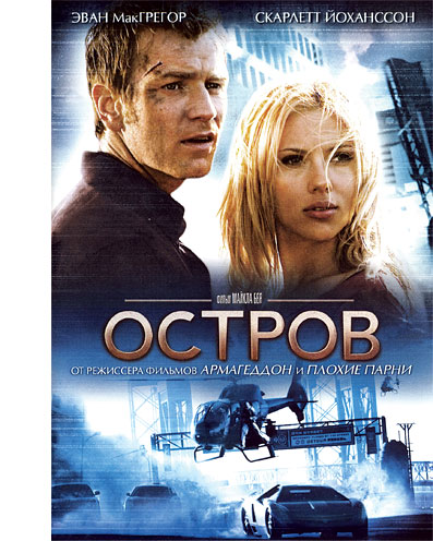 ������ / The Island (2005) BDRip-AVC | DUB