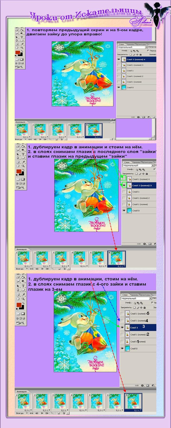 уроки фотошоп от Искательницы Ailona