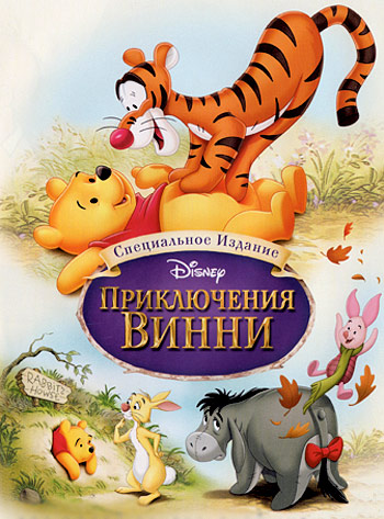Приключения Винни Пуха / The Many Adventures of Winnie the Pooh (1977) BDRip-AVC