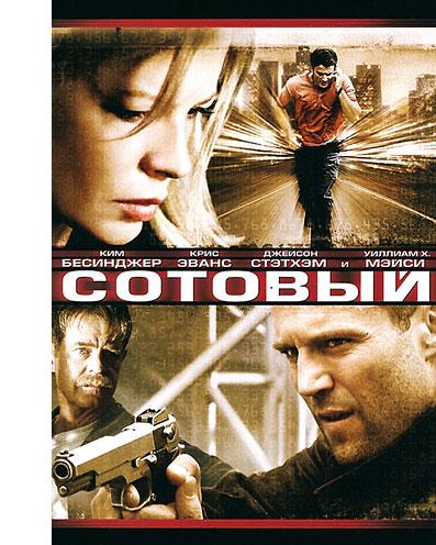 Сотовый / Cellular (2004) BDRip-AVC | DUB, DVO, AVO
