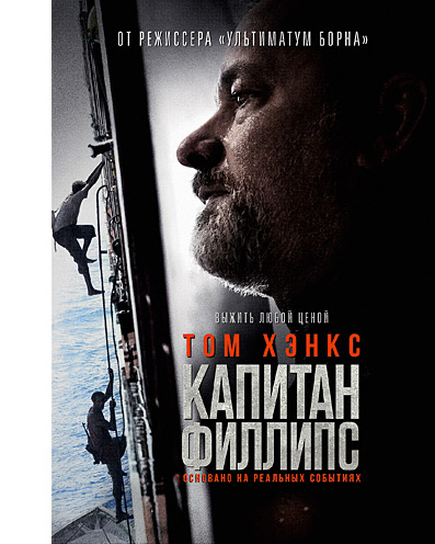Капитан Филлипс / Captain Phillips (2013) BDRip-AVC от 0ptimus | D, A