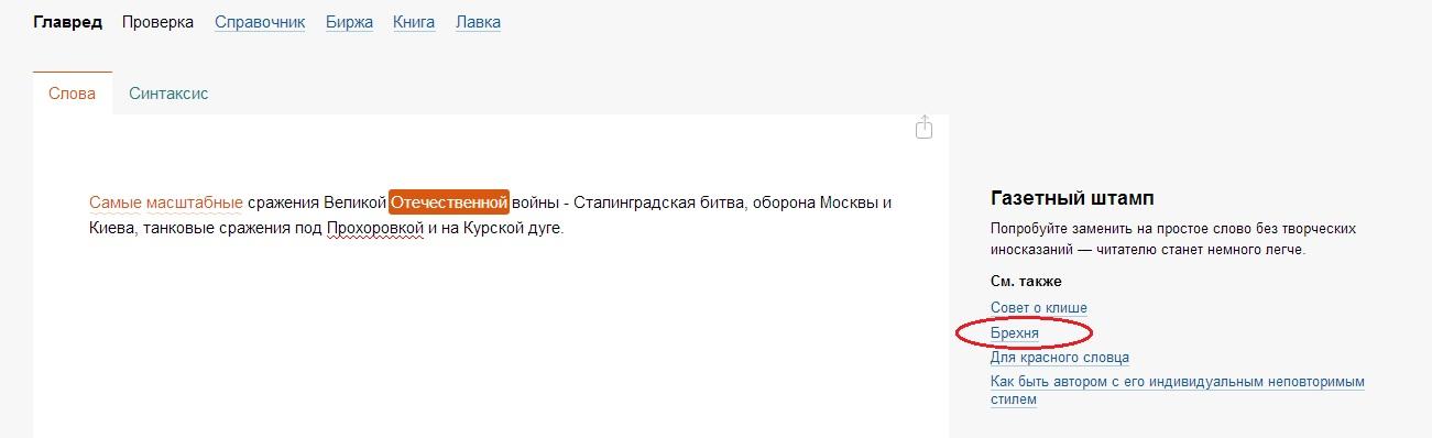 http://www.imageup.ru/img291/3036276/kak_ugrobit_text16.jpg