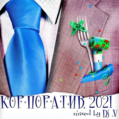 VA - Корпоратив 2021 (mixed by Dj V) (2020)