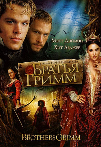 Братья Гримм / The Brothers Grimm (2005) BDRip-AVC от 0ptimus | D, P2, A