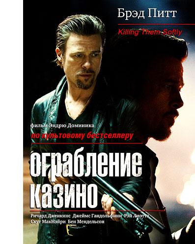 Ограбление казино / Killing Them Softly (2012) BDRip-AVC | DUB |AVO
