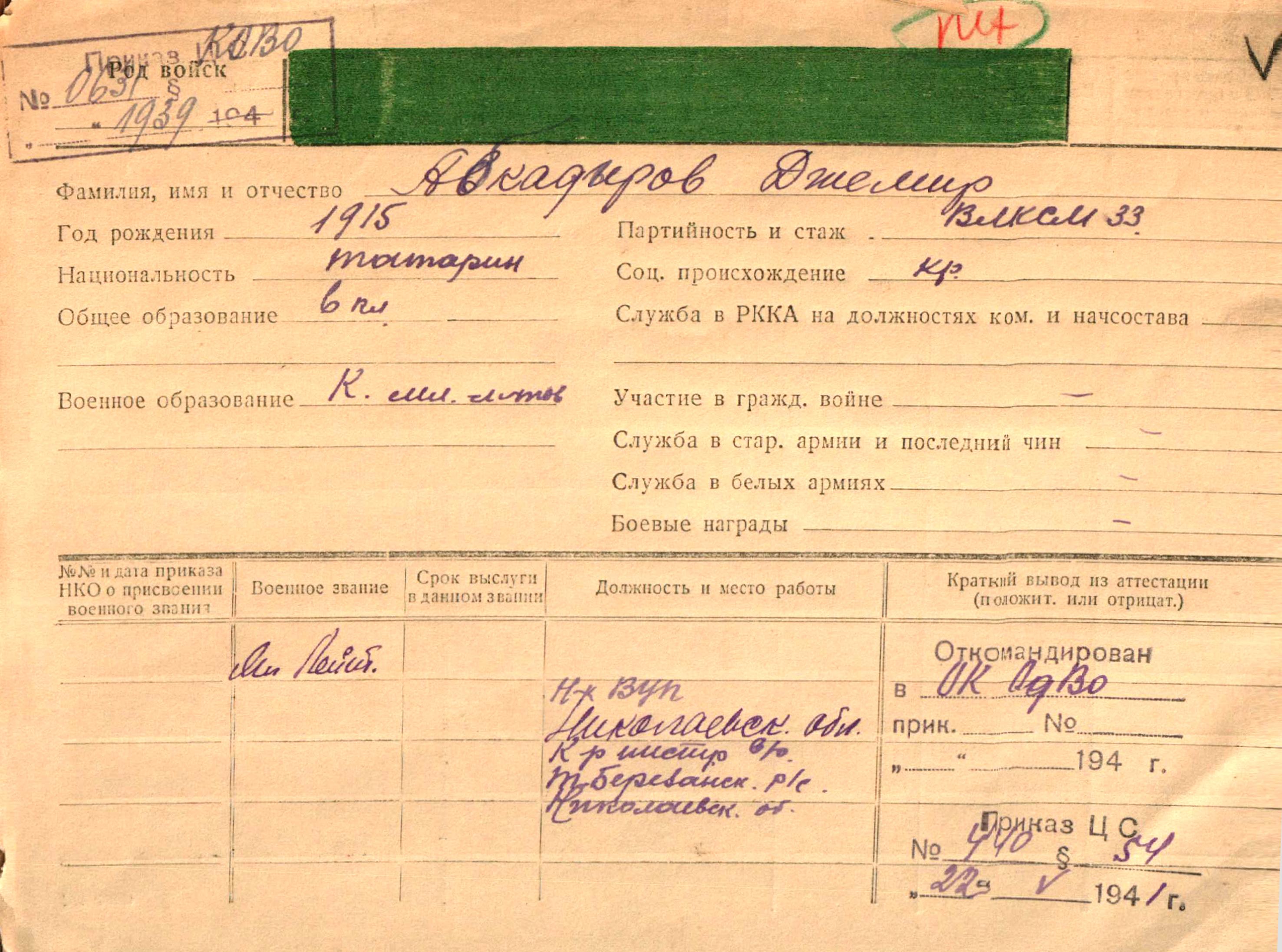 Трудовые книжки со стажем Павлоградская 3-я улица купить трудовой договор Рокотова улица