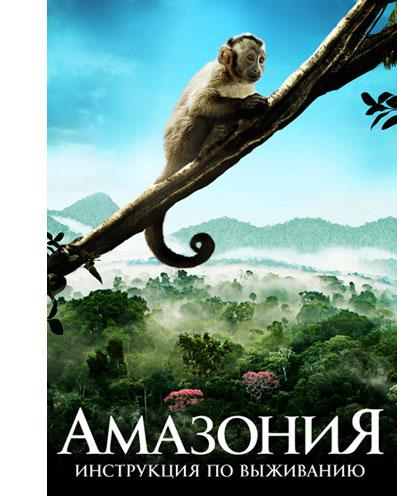��������: ���������� �� ��������� / Amazonia (2013) WEB-DL 720p �� HDClub | D