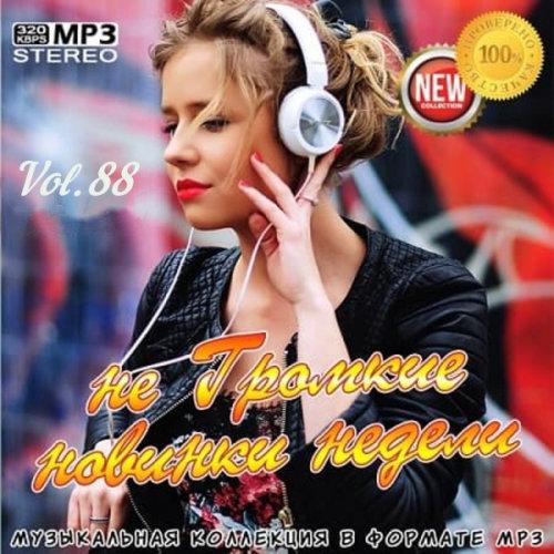 VA - не Громкие новинки недели Vol.88 (2020) MP3