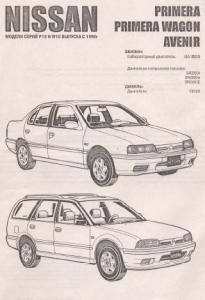 Nissan Primera P10. руководство по ремонту и эксплуатации - фото 5