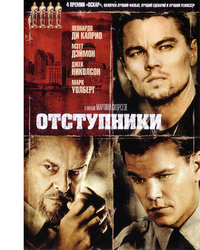 Отступники / The Departed (2006) BDRip-AVC | DUB