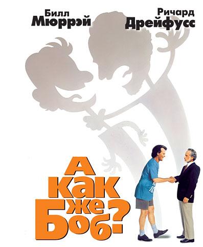 А как же Боб? / What About Bob? (1991) WEB-DL 720p | DUB | MVO | AVO