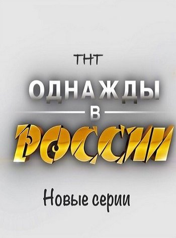 Однажды в России / Сезон 5, Выпуски 1-6 из ?? (2017) HDTV 1080i by BigFANGroup