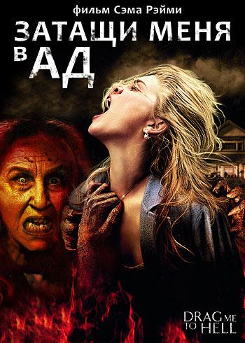 ������ ���� � �� / Drag Me to Hell (2009) BDRip-AVC
