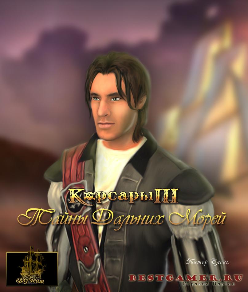 Корсары 3: Тайны Дальних Морей (2009) PC