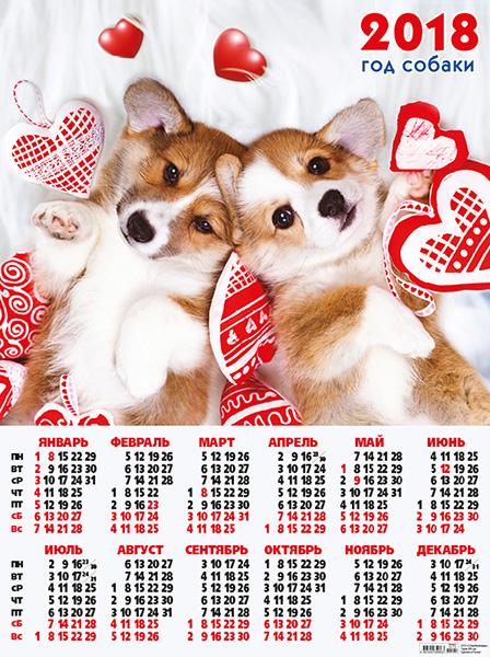 Календарь | Год собаки 2018