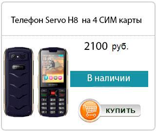 Servo H8