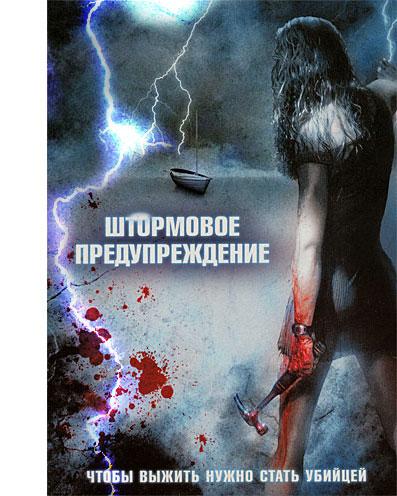 Штормовое предупреждение / Storm Warning (2007) BDRip-AVC от 0ptimus | D, L1
