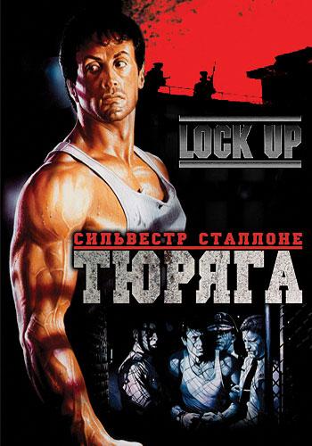 Тюряга / Lock Up (1989) BDRip-AVC | MVO