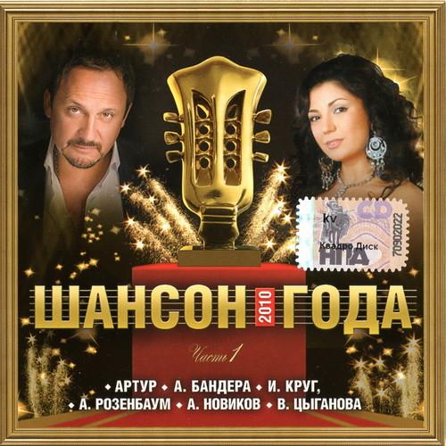 Шансон Года 2010 [3 CD]