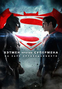 Бэтмен против Супермена: На заре справедливости в 3Д / Batman v Superman: Dawn of Justice 3D (2016) [2D, 3D / Blu-Ray Remux (1080p)]