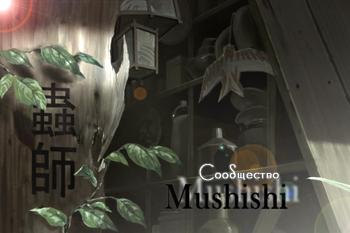 http://www.imageup.ru/img47/ehpigraf-mushishi730362.png