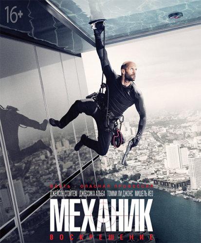 Механик: Воскрешение / Mechanic: Resurrection (2016) Blu-Ray Remux 1080p | iTunes