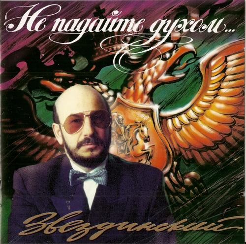 (Шансон) Михаил Звездинский - Не падайте духом... - 1996, APE (image+.cue)