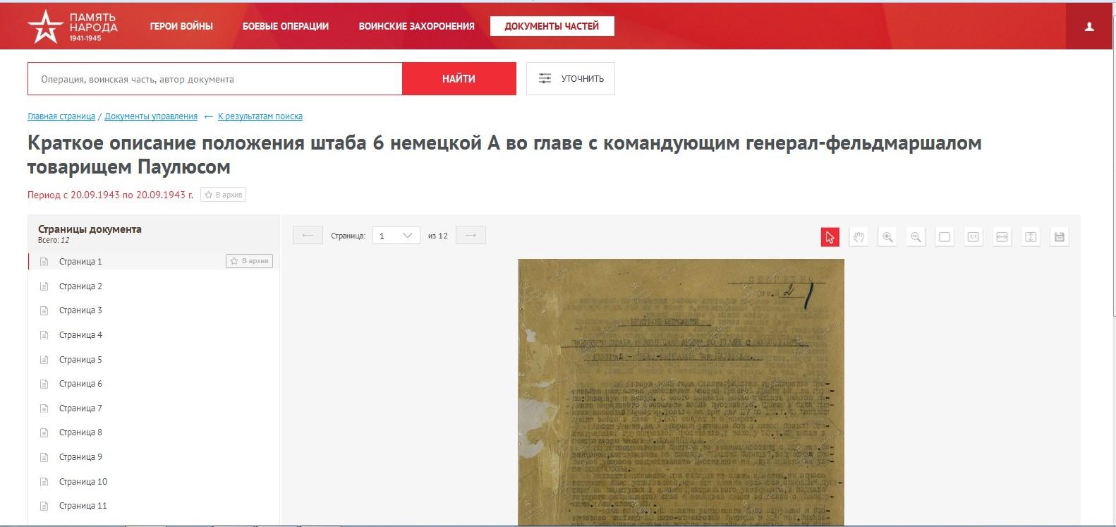 http://www.imageup.ru/img59/2569544/tovarishh-paulyus.jpg