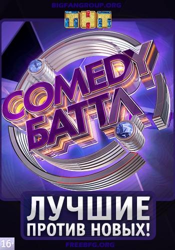 Изображение для Comedy Баттл / Выпуски 01-03 (178-180) (2018) HDTVRip by BigFANGroup (кликните для просмотра полного изображения)