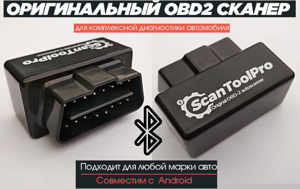 scan tool pro Bluetooth