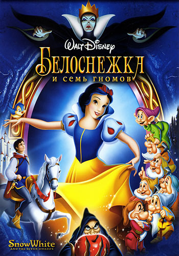���������� � ���� ������ / Snow White and the Seven Dwarfs (1937/BDRip-AVC)
