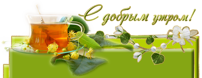 http://www.imageup.ru/img64/utro1587583.png