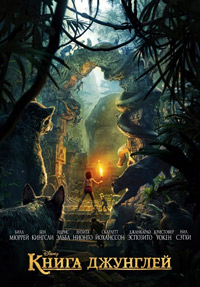 Книга джунглей в 3Д / The Jungle Book 3D (2016) [Blu-Ray CEE (1080p)]