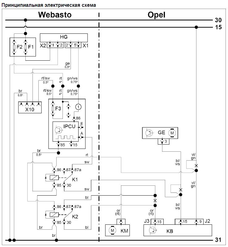 Schema Elettrico Webasto Air Top 2000 : Вебасто электрическая схема подключения проводов