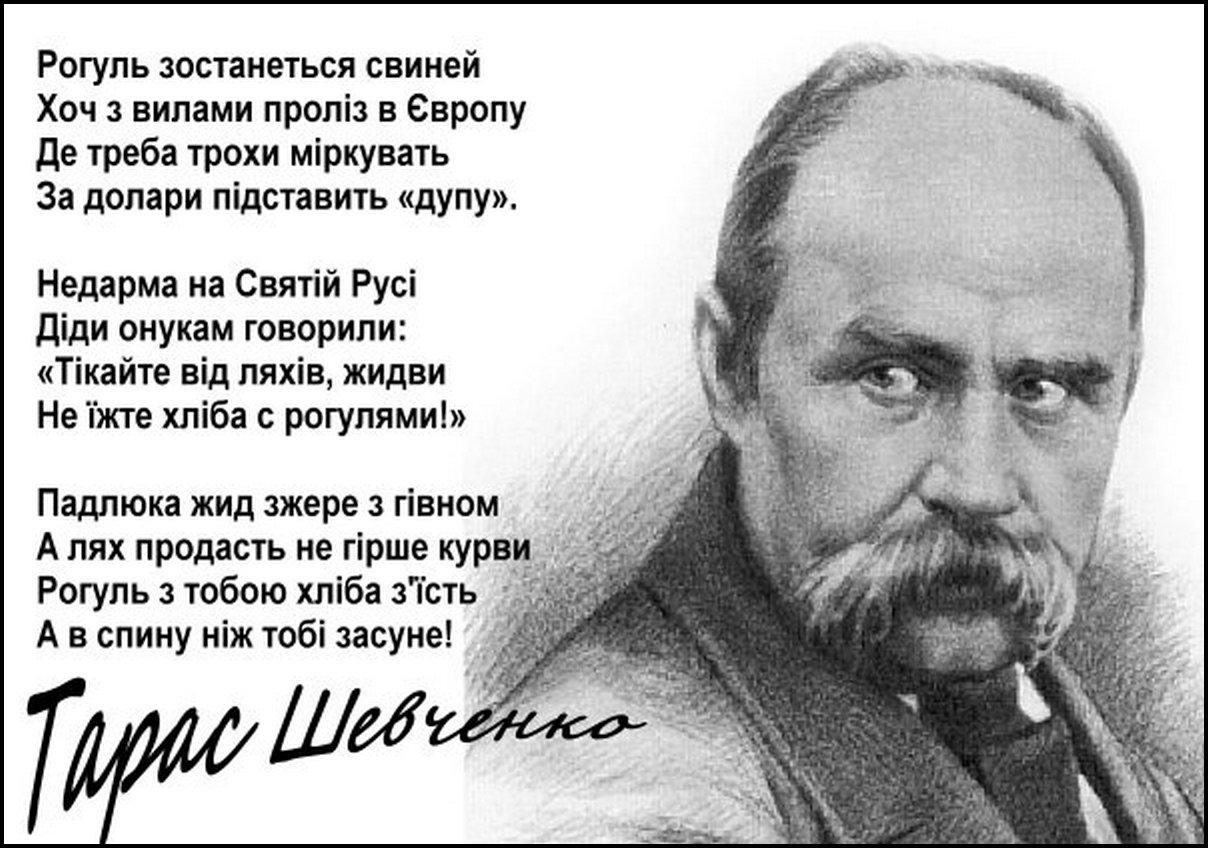 стихи тараса шевченко что путешествия времени